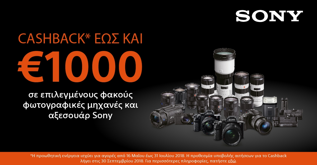 Sony Summer Casback